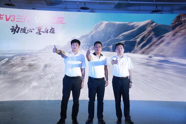动随心享自在 全新中华V3三代夺目上市-图4