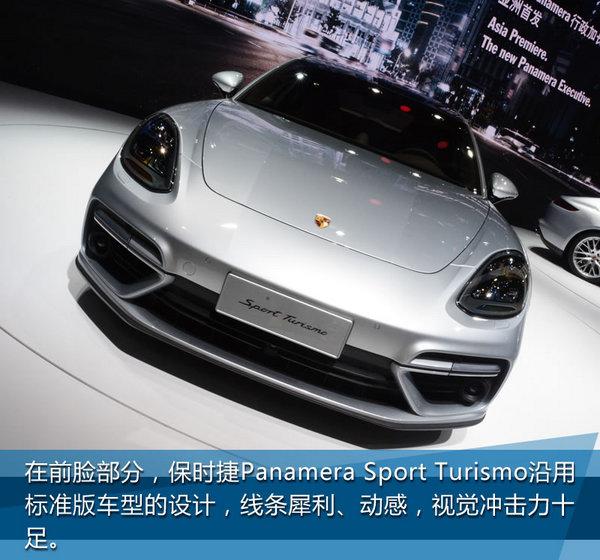上海车展 Panamera Sport Turismo实拍-图6