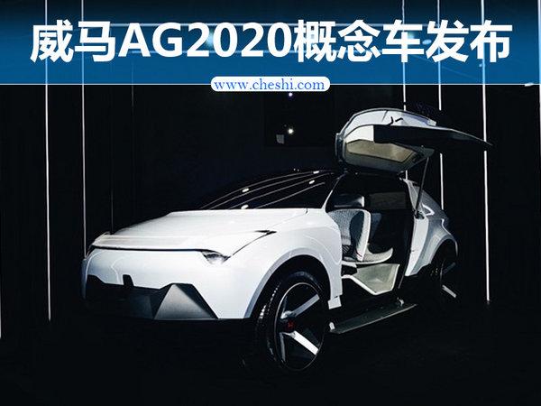 威马AG2020概念车正式发布 续航超千公里-图1