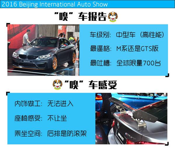 2016北京车展 宝马M4 GTS中国首发实拍-图2