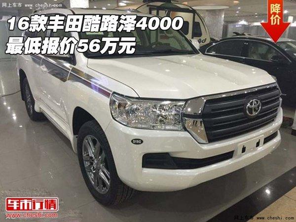 2016款丰田兰德酷路泽4000 最低报价56万-图1