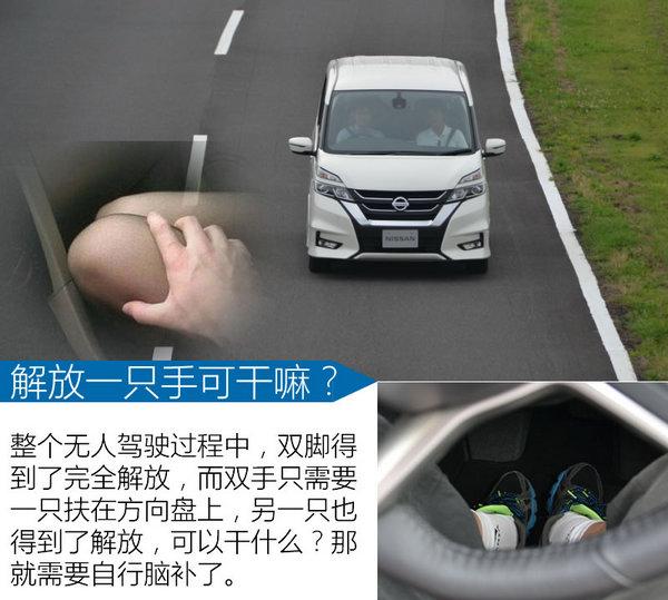 把手放腿上不是梦 体验日产无人驾驶技术-图1