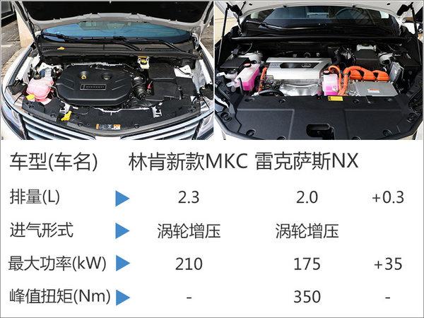 林肯新款MKC正式发布 搭载2.3T发动机-图4