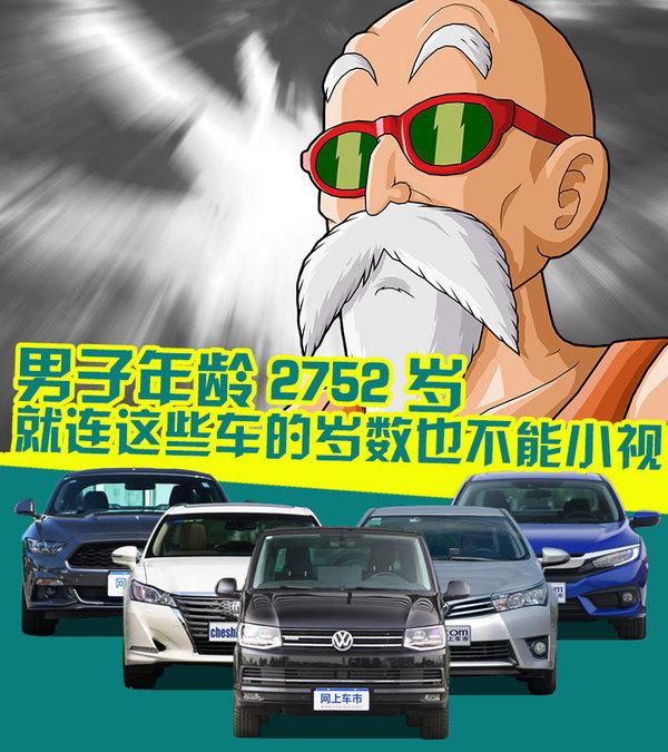 男子年龄2752岁 这些车的岁数你也不能小视-图1