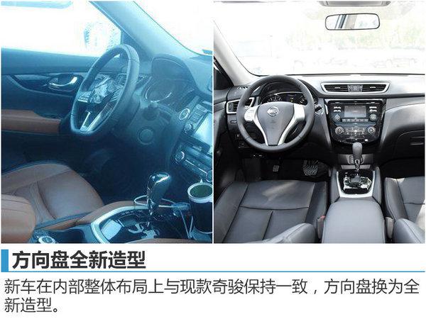 东风日产新奇骏即将上市 车身尺寸加长-图-图6