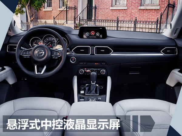 长安马自达新CX-5正式下线 9月上市/17.08万起-图5