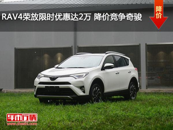 奇骏降价_rav4荣放限时优惠达2万 降价竞争奇骏