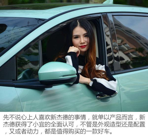 新杰德浪漫神助攻 情人节上演女追男(上)-图8