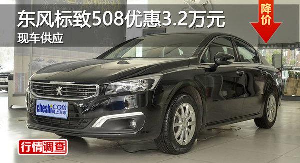 株洲东风标致508优惠3.2万元 现车供应-图1