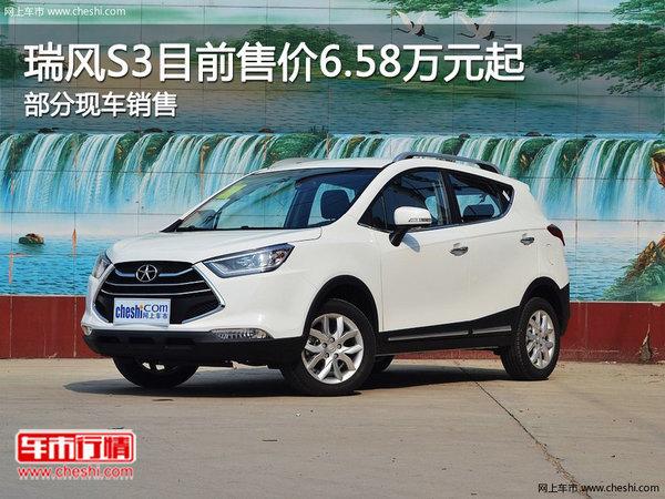江淮瑞风S3售价6.58万元起 竞争中华V3高清图片