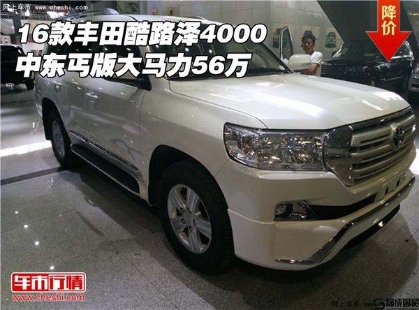 平行进口车2016款丰田兰德酷路泽4000最新促销价格全新进口中东版