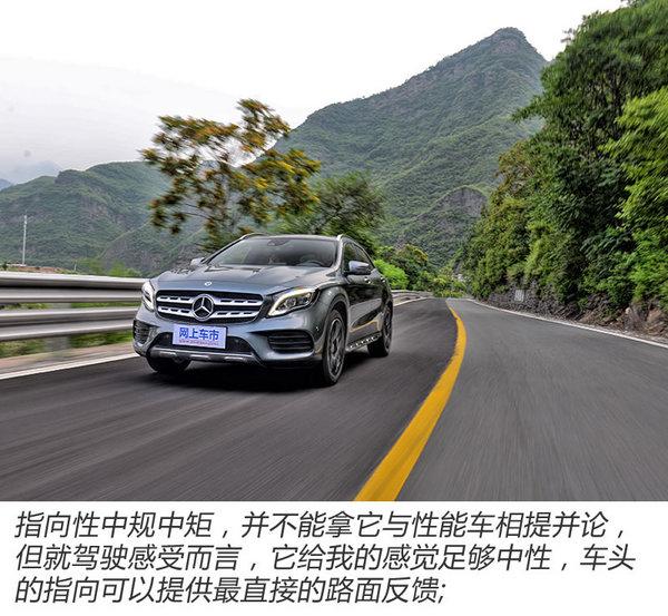 优雅的方式很简单 试驾北京奔驰GLA-260-图7
