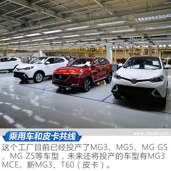 放眼国际的MG实力几何? MG泰国工厂/4S店参观记-图9