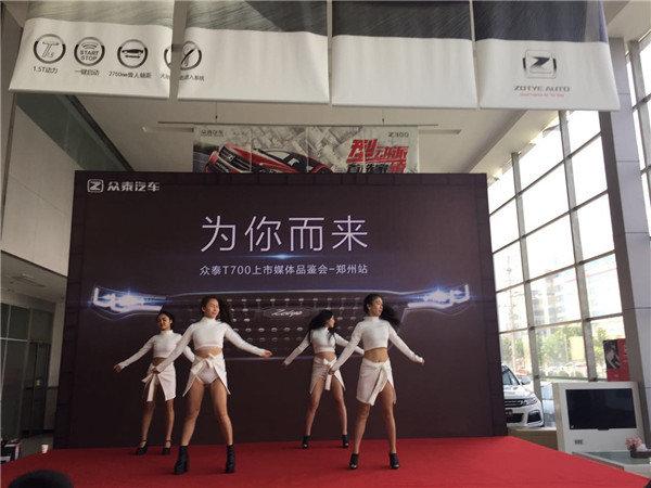 众泰T700上市媒体品鉴会 郑州站完美开幕-图2
