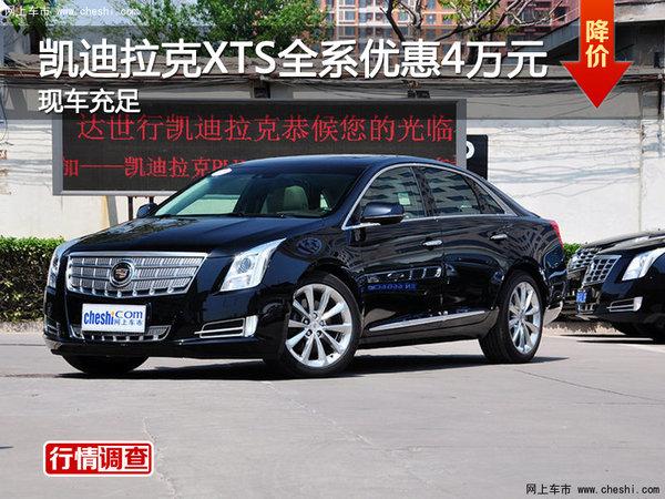 衡阳凯迪拉克XTS全系优惠4万元 有现车-图1