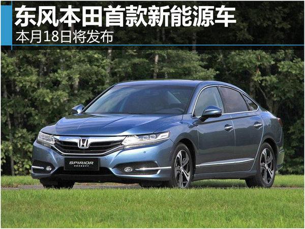 东风本田首款新能源车 本月18日将发布-图-图1