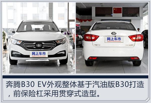 奔腾首款纯电动车价格曝光 10.98万起售-图2