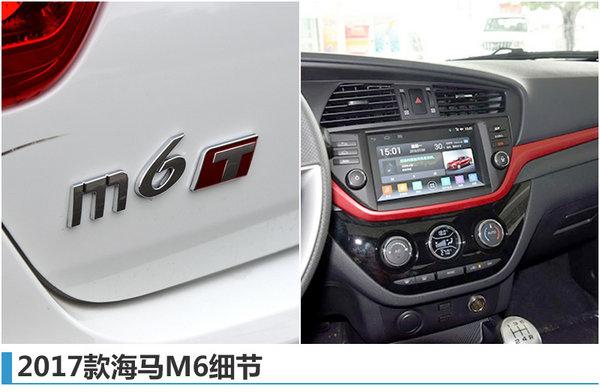 B级轿车海马M6-今日上市 预计6万元起售-图4