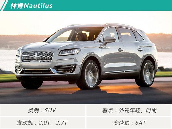 2018年美系鸿运国际将推16款新车 SUV车型超10款-图3