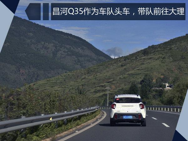 老司机开小鲜肉 北汽昌河Q35滇藏体验-图9