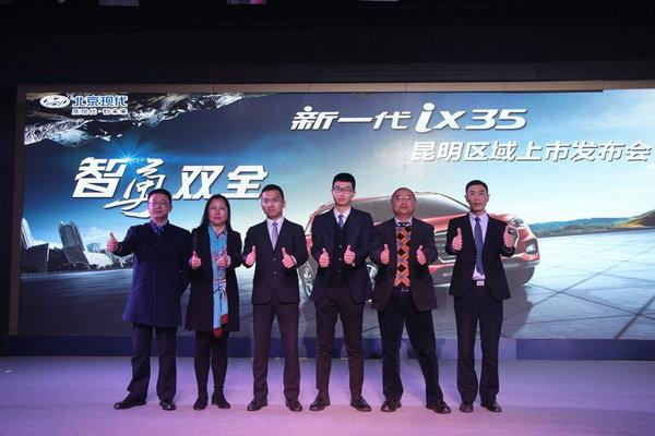 开启智慧新时代 北京现代新一代ix35上市-图12