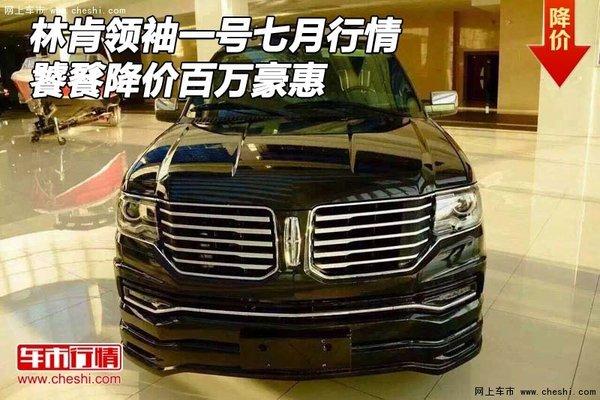 林肯领袖一号七月行情 饕餮降价百万豪惠-图1