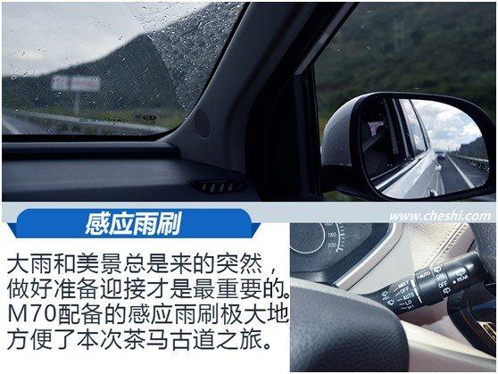 """""""出去走走"""" 北汽昌河M70茶马古道花式测车-图22"""