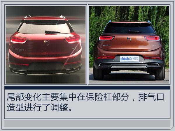DS四款新车将于10月份上市 外观换新/配置提升-图9