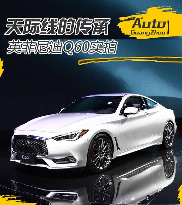 天际线的传承 广州车展英菲尼迪Q60实拍-图1