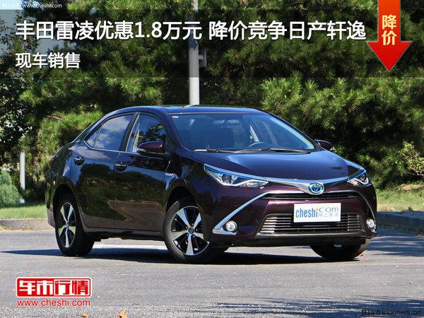 丰田雷凌优惠1.8万元 降价竞争日产轩逸-图1