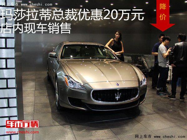 玛莎拉蒂总裁最高优惠20万元 现车销售-图1