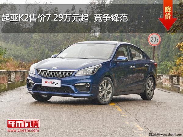起亚K2售价7.29万元起  竞争锋范-图1