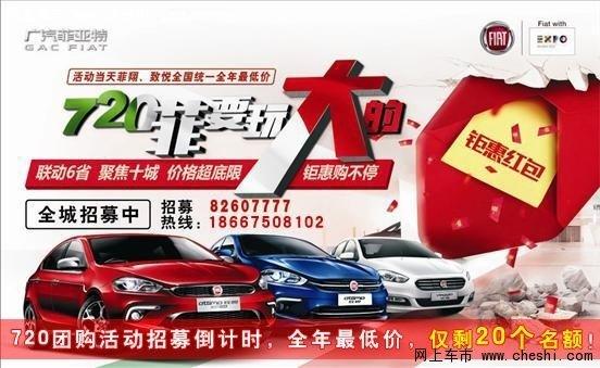 广汽菲亚特4s店   、电视机、冰箱等各种大礼等您来抢.近期高清图片