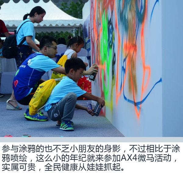"""微马涂鸦一起嗨 东风风神AX4""""夜猫""""狂欢之夜-图16"""