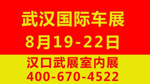 8月19-22日武汉车展   免费领取门票指南-图1