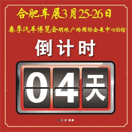 倒计时合肥车展3.25-26明珠广场国展B馆-图1