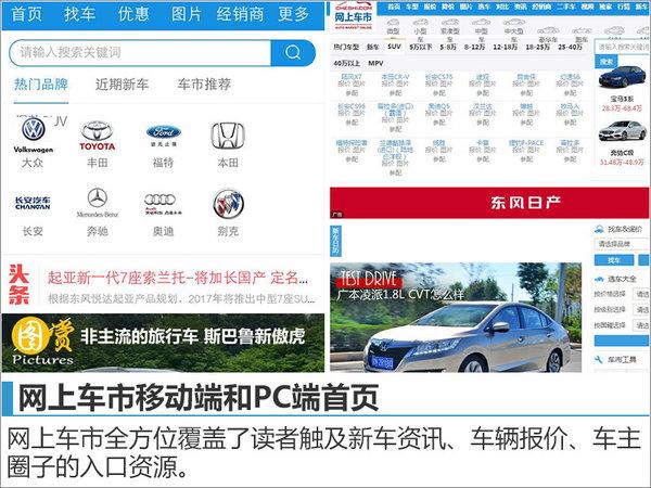 网上车市手机版全面改版  移动用户大幅攀升-图2