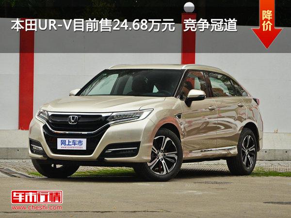 本田UR-V目前售24.68万元  竞争冠道-图1