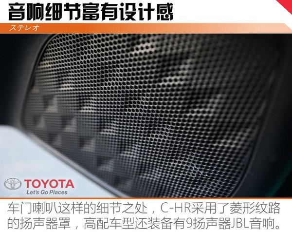 """注意!这是一辆""""假""""丰田 丰田C-HR解析-图8"""