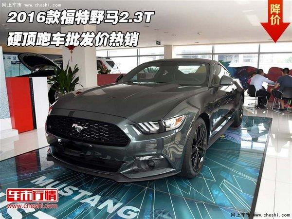 2016款福特野马2.3T 硬顶跑车批发价热销