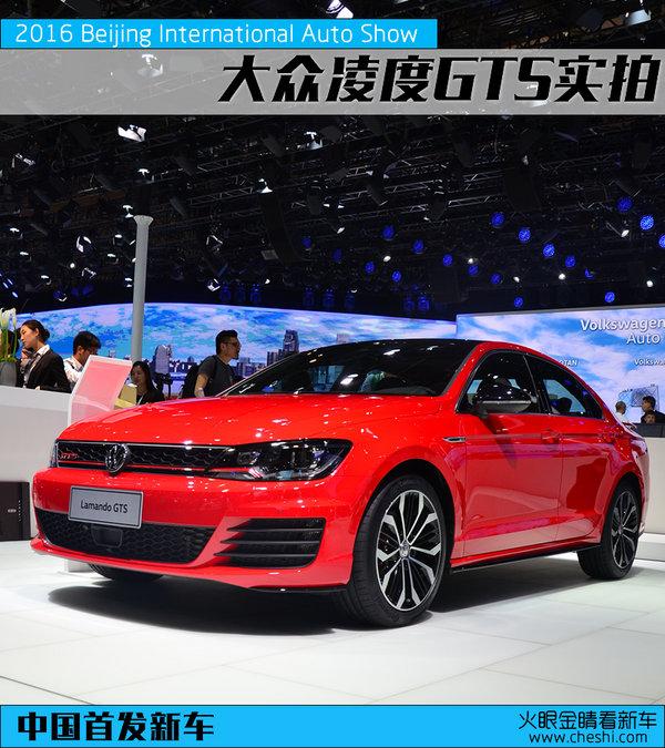 2016北京车展 上汽大众凌度GTS实拍解析-图1