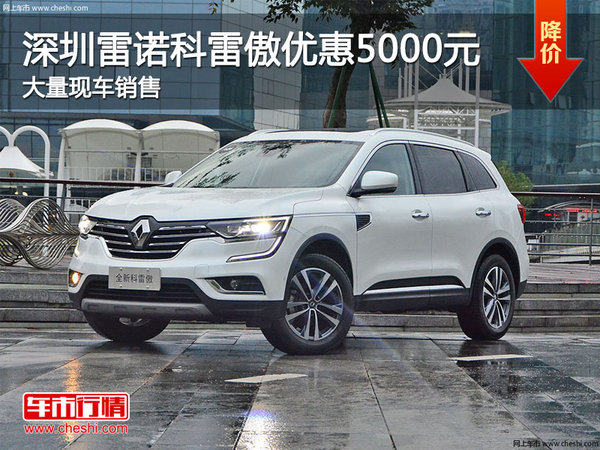 深圳雷诺科雷傲优惠5000元 竞争指南者-图1