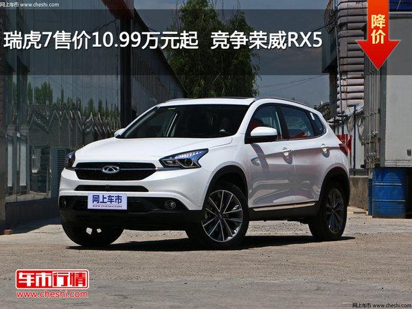 瑞虎7售价10.99万元起  竞争荣威RX5-图1