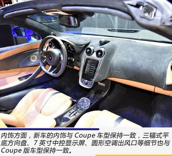 广州车展十大豪车盘点 没有一百万的就别看了-图10