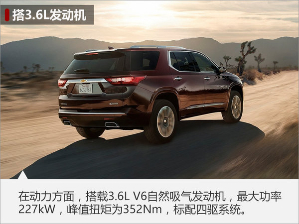 """全是""""大7座""""? 雪佛兰将在华推5款新SUV-图7"""