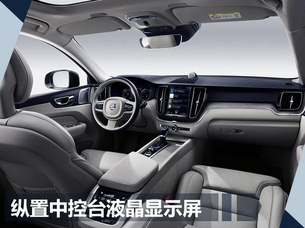 沃尔沃全新一代XC60于12月20日上市 预计32万起-图5