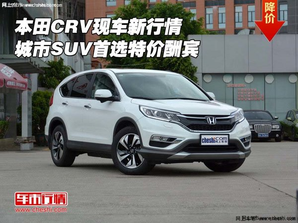本田CRV现车新行情 城市SUV首选特价酬宾-图1