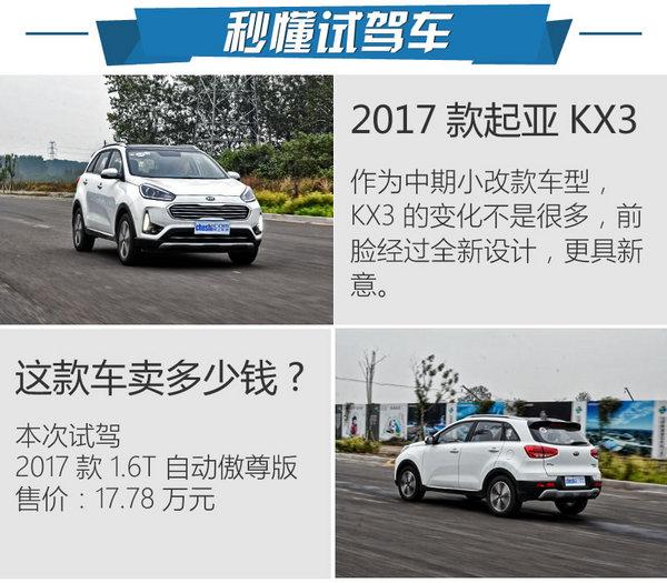 小改款也能焕然一新 新起亚KX3怎么样-图2