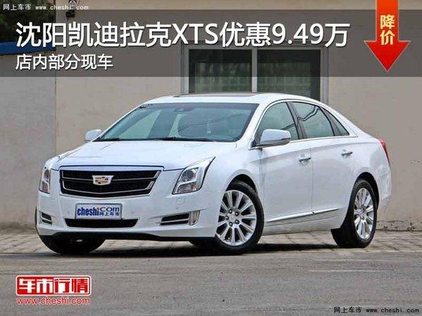 沈阳凯迪拉克XTS优惠9.49万元 部分现车-图1