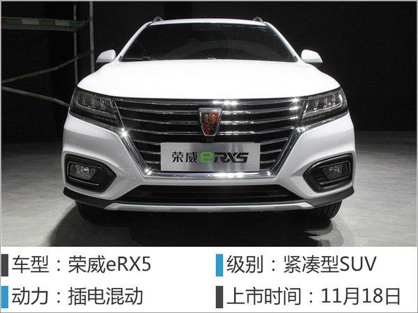 11月18日多款新能源汽车 首发/亮相-图-图3
